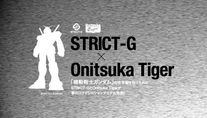 STRICT-G×Onitsuka Tiger