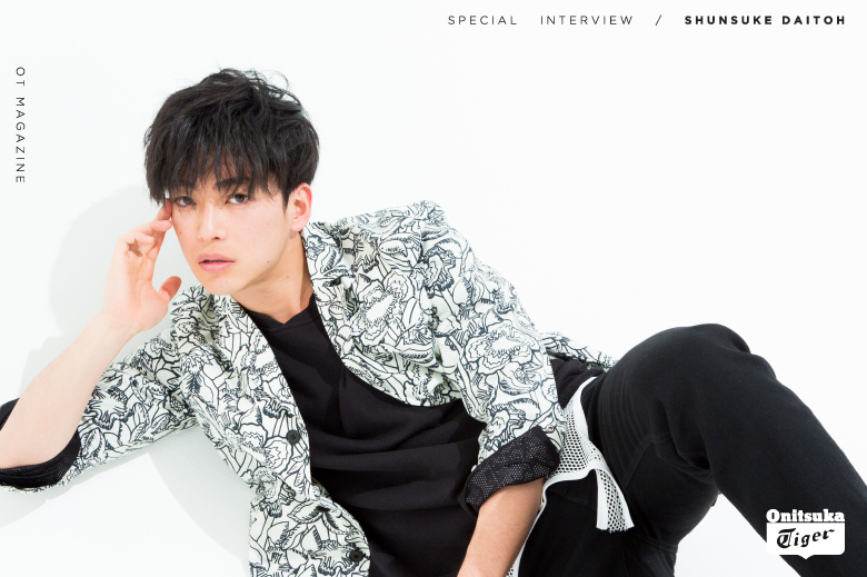 オニツカタイガー×大東駿介 look.2インタビュー p4
