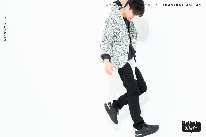 オニツカタイガー×大東駿介 look.2インタビュー p5