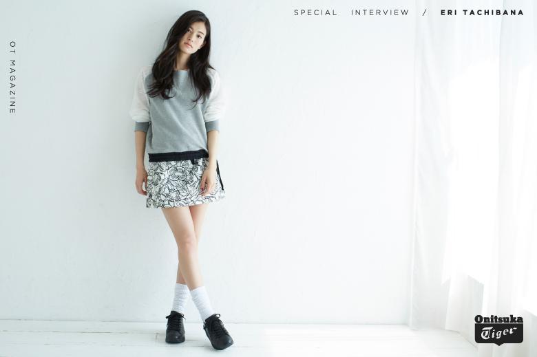 オニツカタイガー×立花恵理 look.1インタビュー p5