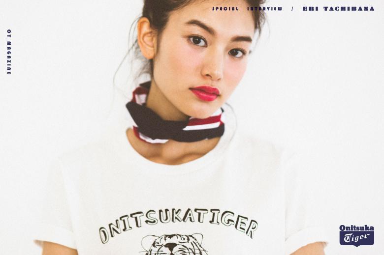 オニツカタイガー×立花恵理 look.2インタビュー p6