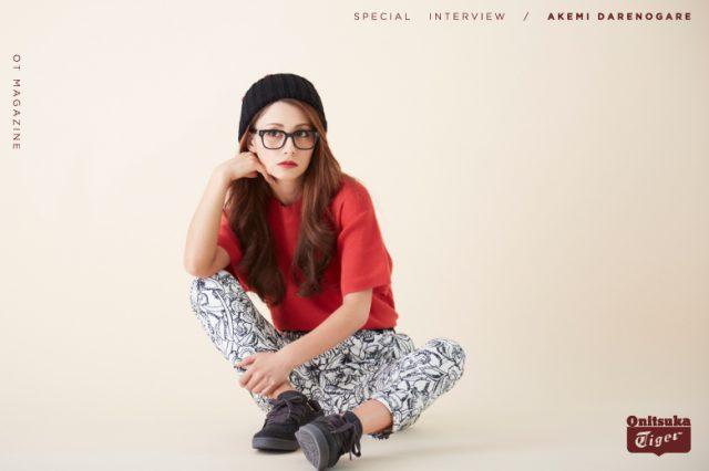今回はダレノガレ明美さんの着用アイテムをご紹介,オニツカタイガー,インタビュー