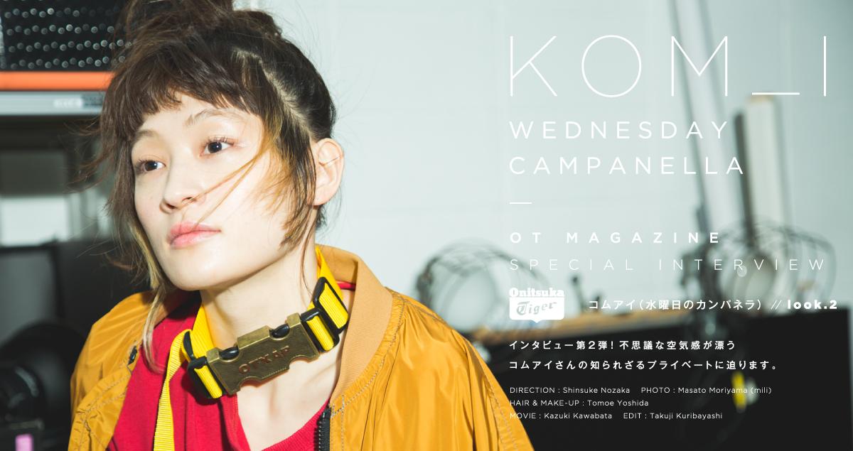 コムアイ(水曜日のカンパネラ)look.2 09 Mar 2017