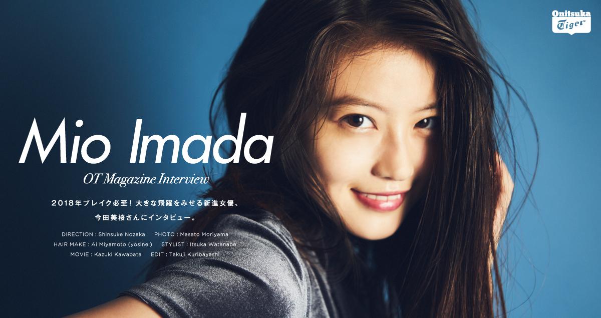 今田美桜 look.1 13 Jul 2018